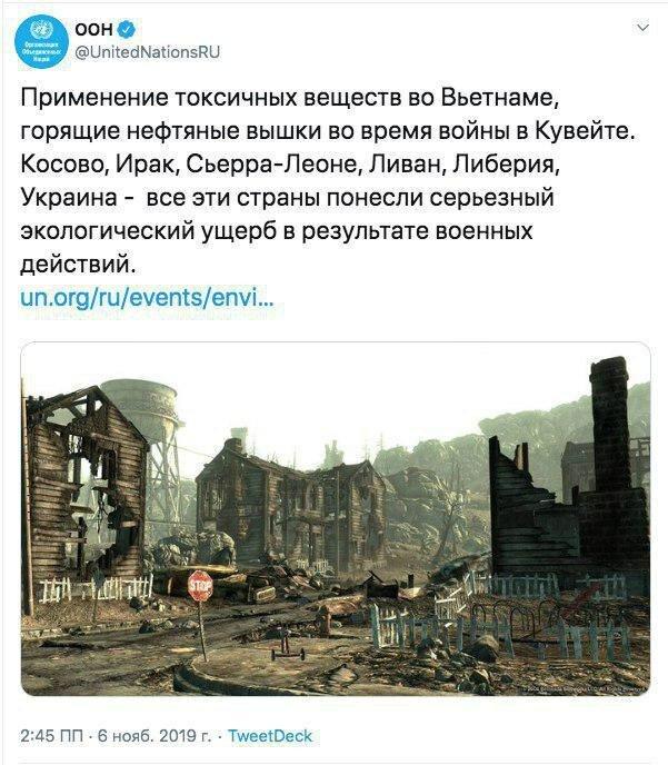"""Российские дипломаты опозорились на весь мир фотофейком об Украине: """"знакомая картинка"""""""