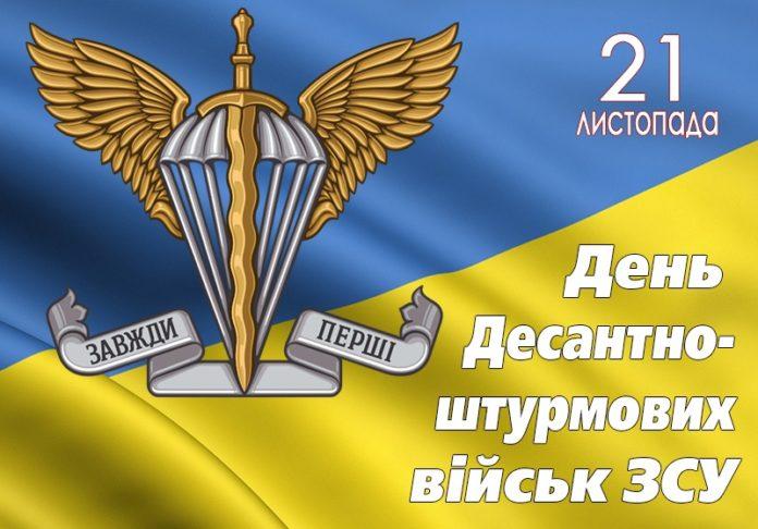 Сьогодні — День Десантно-штурмових військ України: привітання командувача. ВІДЕО