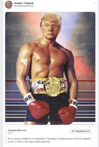 Трамп повеселил американцев своим фото в образе Рокки