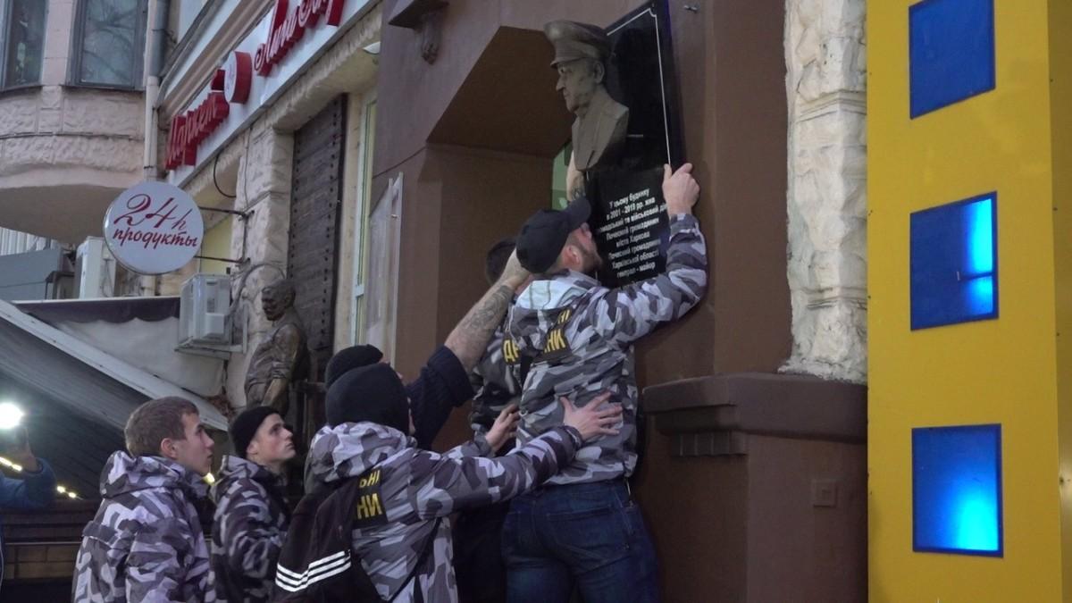В Харькове активисты сняли мемориальную доску генерал-майору КГБ. ВИДЕО