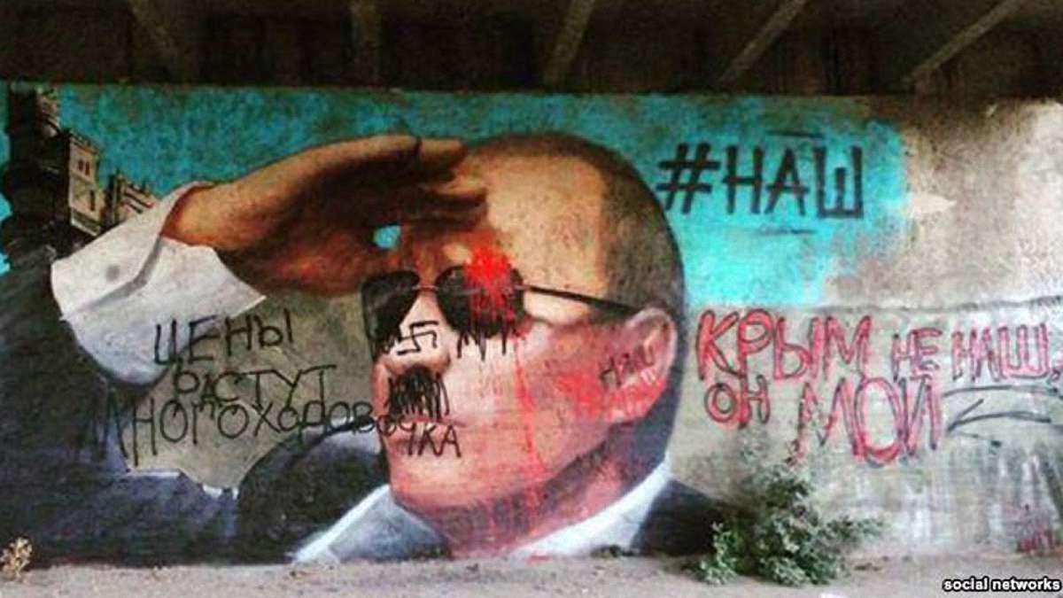 Народная «любовь»: в оккупированной Ялте избавились от граффити с Путиным