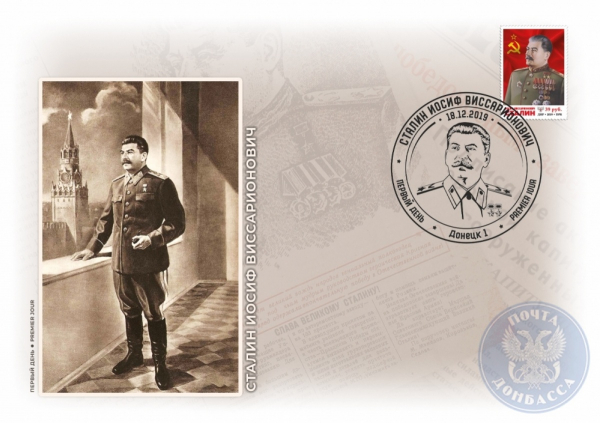Оккупанты печатают на Донбассе марки со Сталиным. ФОТО