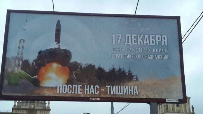 После нас тишина: в Москве появилась недвусмысленная реклама ядерного оружия. ФОТО