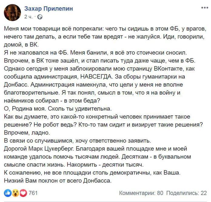 Военного преступника Прилепина заблокировала российская социальная сеть