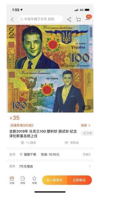 Зеленский «стал лицом 100-гривневой купюры»: как выглядит банкнота