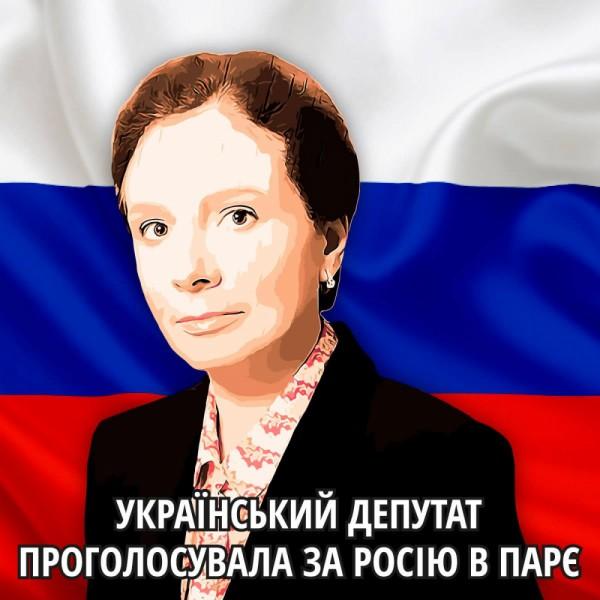 Представниця України в ПАРЄ Юлія Льовочкіна проголосувала за поверненя Росії