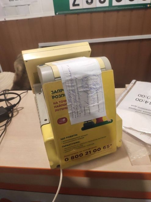 В Украине закрывают точки распространения лотерейных билетов