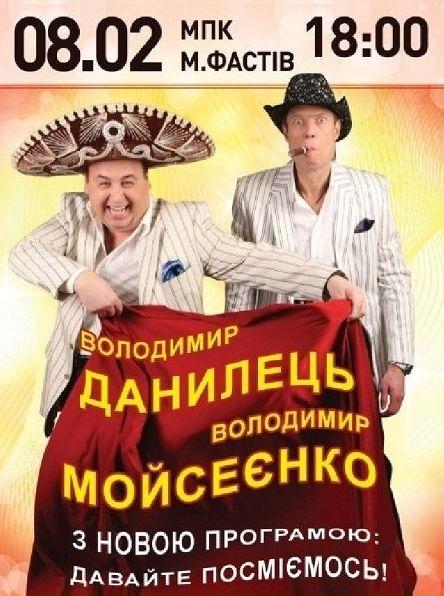 В Украину едут комики, поддержавшие аннексию Крыма