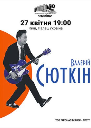 В Украину собрался с концертом еще один фанат Путина