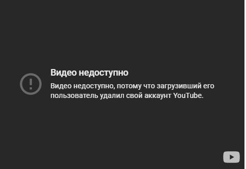 YouTube-канал «Как обмануть президента» удален вместе с «пленками Гончарука»