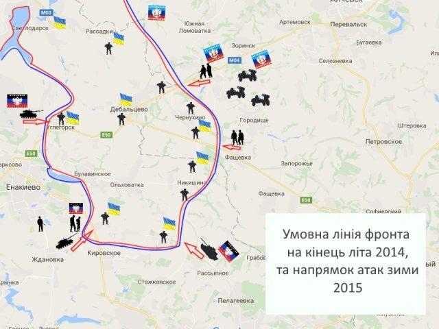 18 февраля окончена битва за Дебальцево: оборона длилась 29 дней