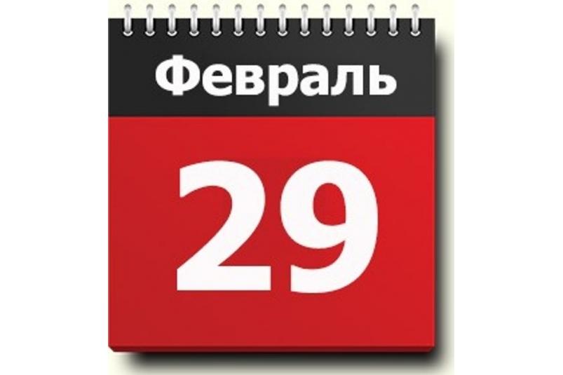 Високосный год: что нельзя делать 29 февраля