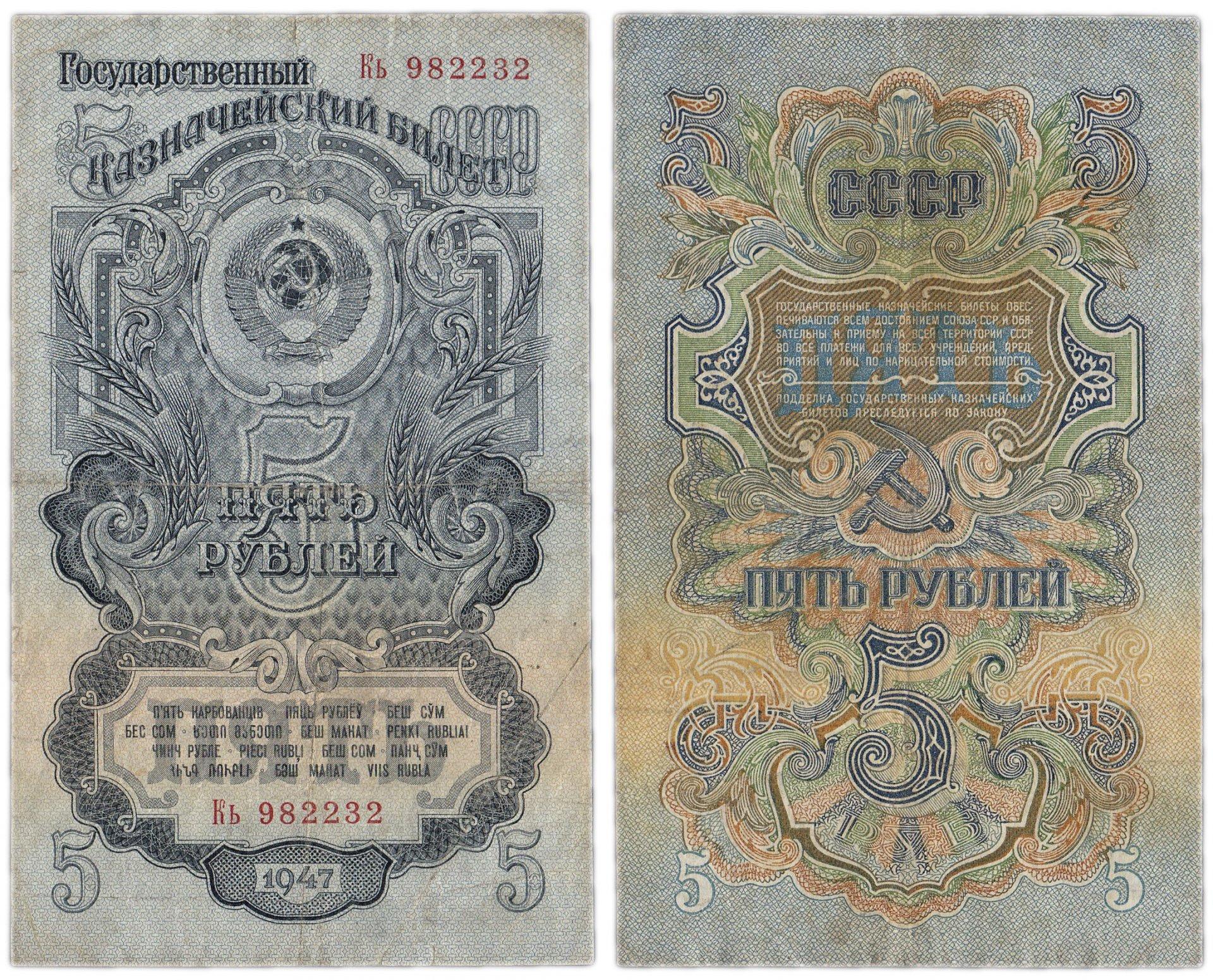 Почему советские банкноты были столь похожи на царские?