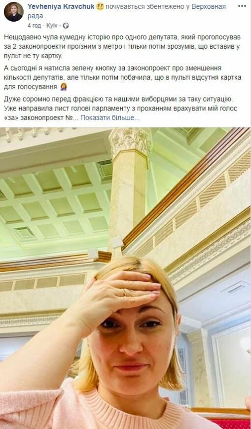 """Блондинка из """"Слуги народа"""" подставила Зеленского в Раде"""