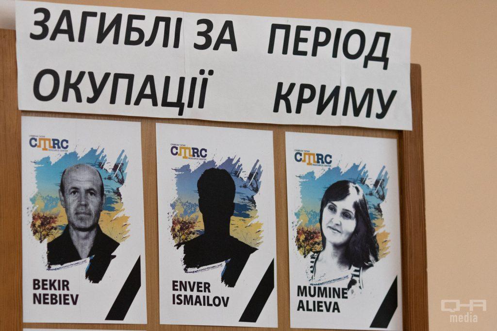 В Киеве открылась выставка «Жертвы оккупации Крыма: 6 лет спустя».