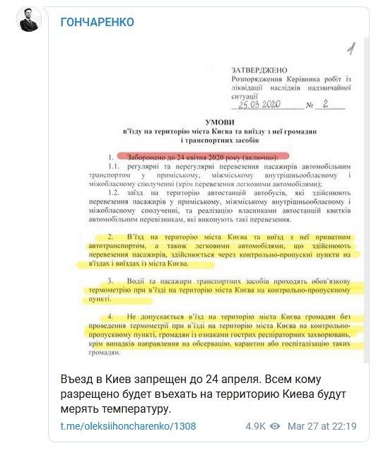 """Киев """"закрылся"""": кого не пустят в столицу из-за коронавируса"""