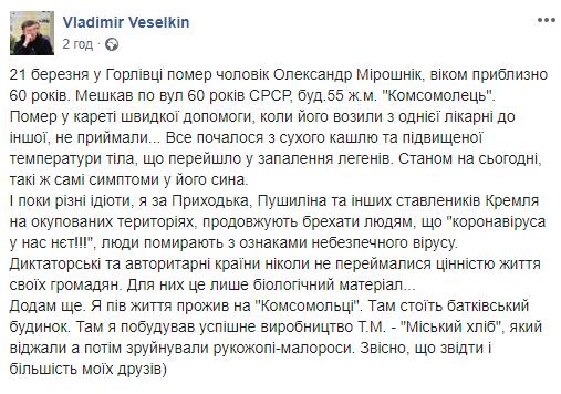 На окупованому Донбасі розпочався мор від коронавірусу: подробиці