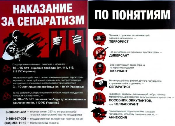СБУ задержала пророссийских пропагандистов в Одессе и Запорожье