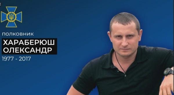 Три роки після теракту. В цей день загинув один з найрезультативніших контррозвідників України