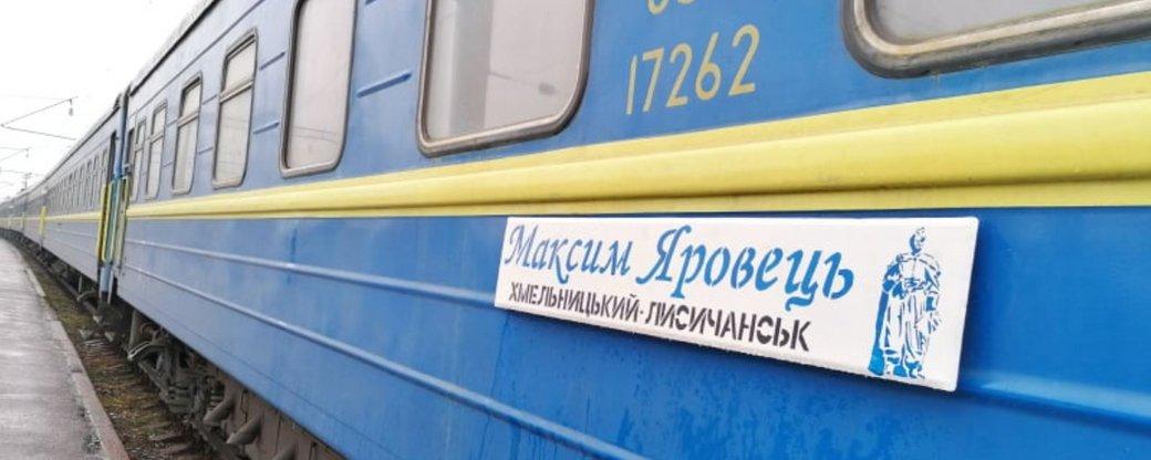 В Україні почав курсувати потяг, який назвали на честь загиблого військового розвідника