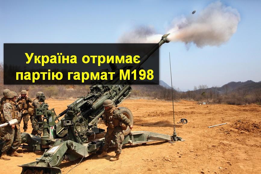 Україна отримає партію гармат М198
