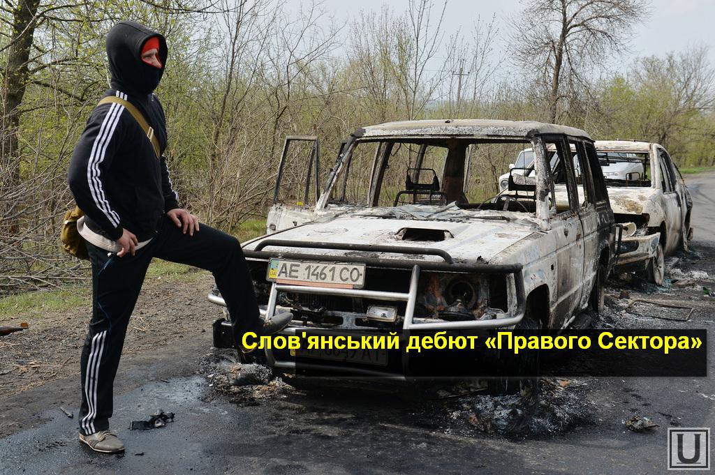 Слов'янський дебют «Правого Сектора»