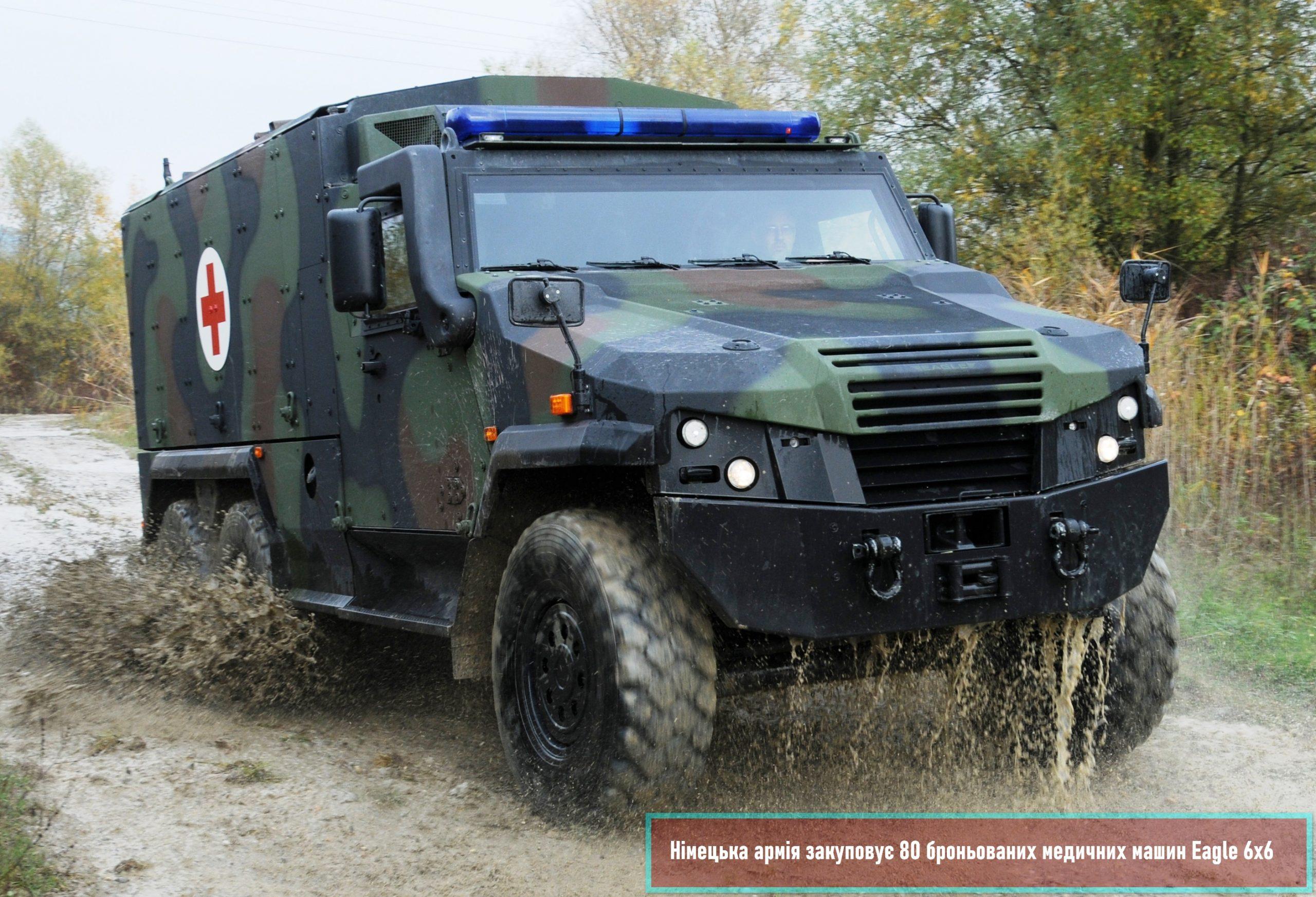 Німецька армія закуповує 80 броньованих медичних машин Eagle 6×6