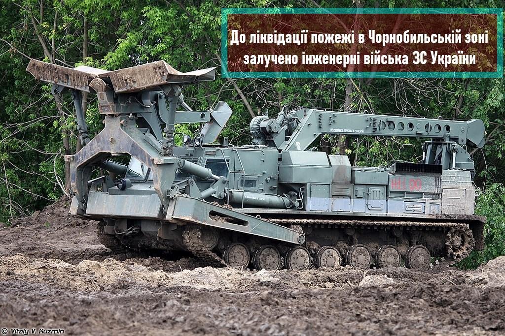 До ліквідації пожежі в Чорнобильській зоні залучено інженерні війська ЗС України