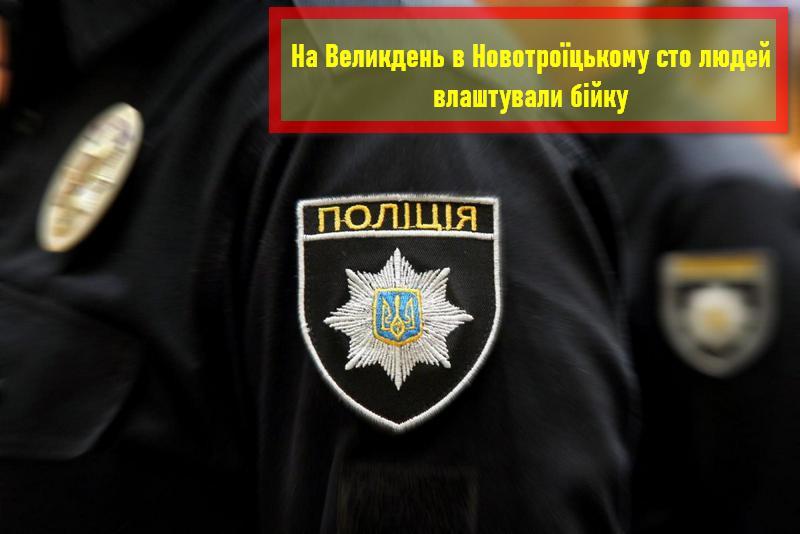 На Великдень в Новотроїцькому сто людей влаштували бійку