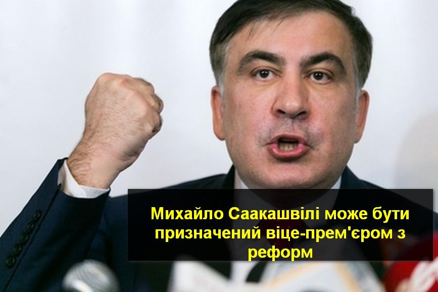 Михайло Саакашвілі може бути призначений віце-прем'єром з реформ
