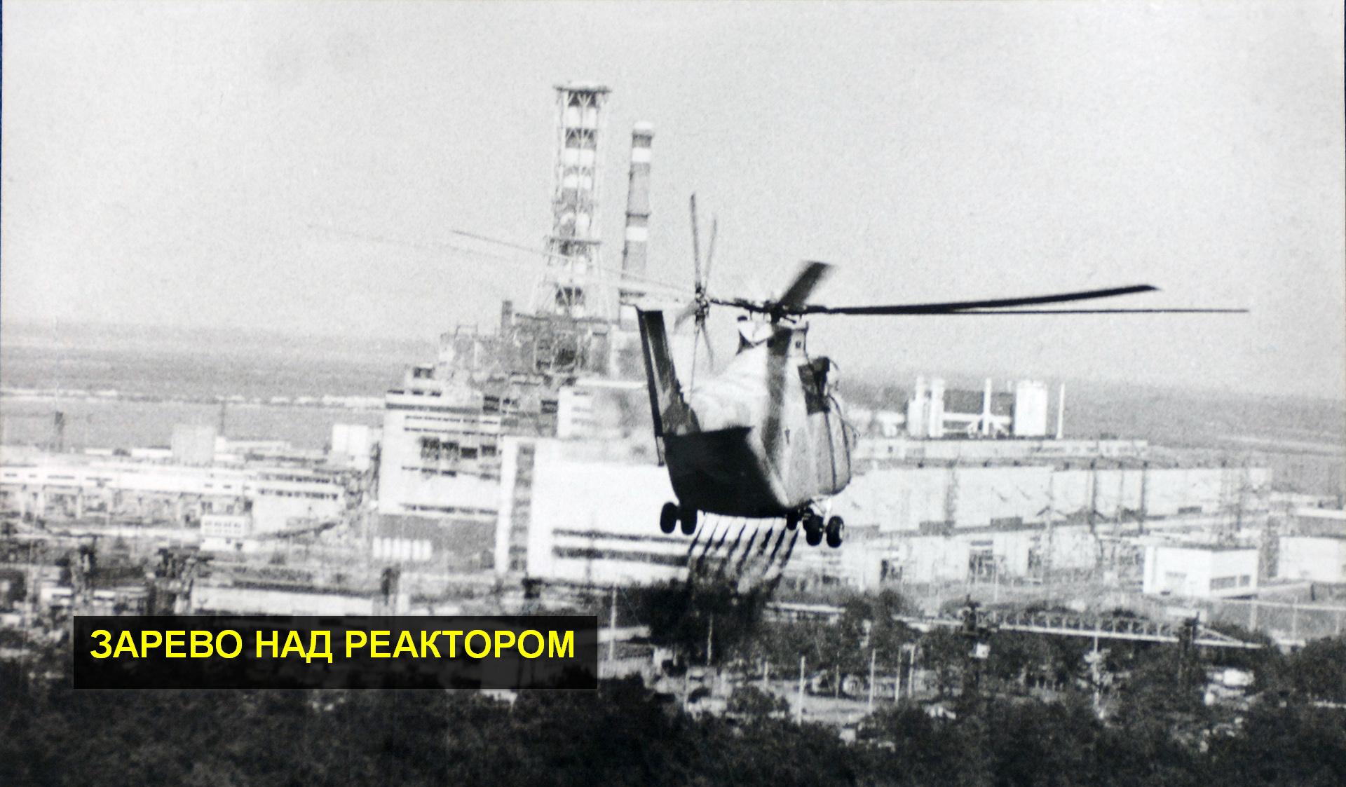 Зарево над реактором
