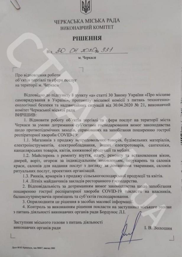 В Черкассах с сегодняшнего дня отменен карантин