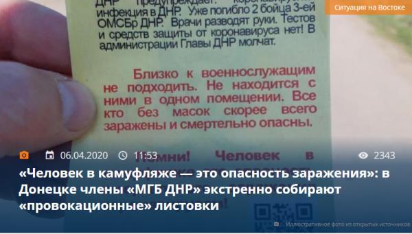 В ДНР разбросали листовки