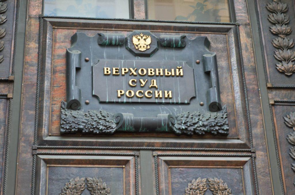 В РФ за обсуждение данных о коронавирусе грозит уголовная ответственность: заявление Верховного суда