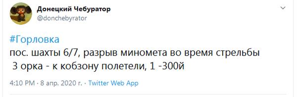 В Сети сообщили гибели нескольких оккупантов в Горловке: что известно