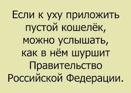 Кремль розпочинає аферу з «народними» облігаціями федерального займу