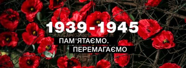 Несколько малоизвестных фактов про Украину и украинцев во Второй мировой войне