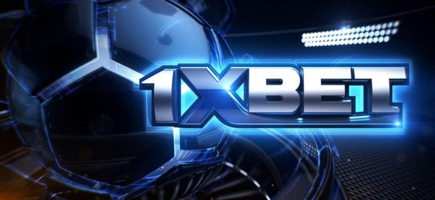 Букмекерская контора1xbet – обзор, характеристики, описание