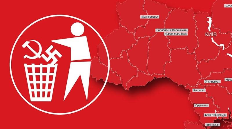 П'ять років українській декомунізації