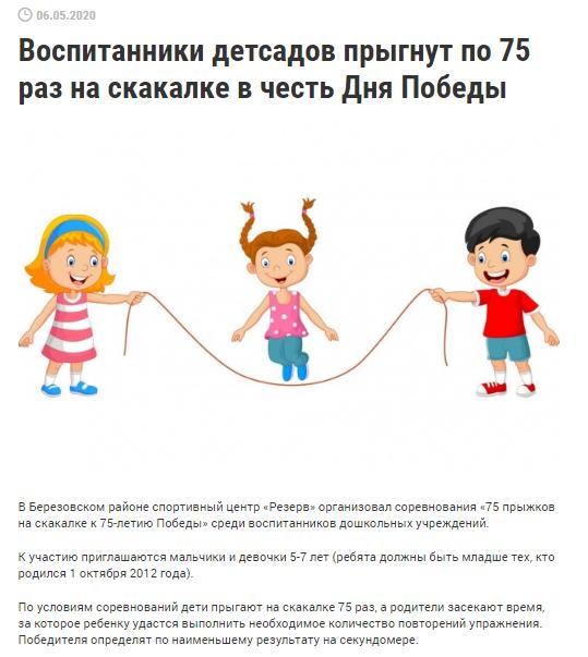 Скакалка победы: в РФ придумали очередной победобесный конкурс для детей