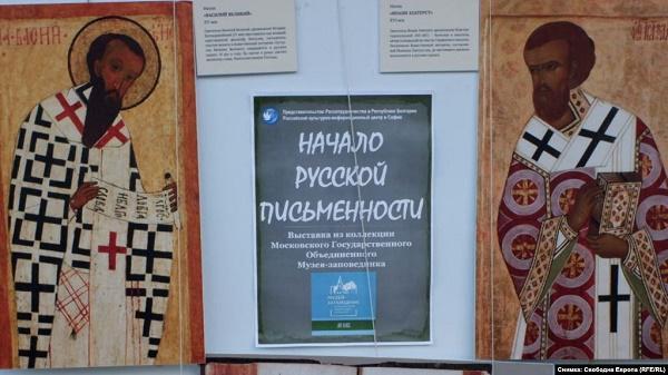У Болгарії звинуватили Росію у крадіжці кирилиці