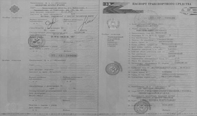 В РФ главаря «ДНР» Пушилина прописали по одному адресу с «главой МИД». ДОКУМЕНТ