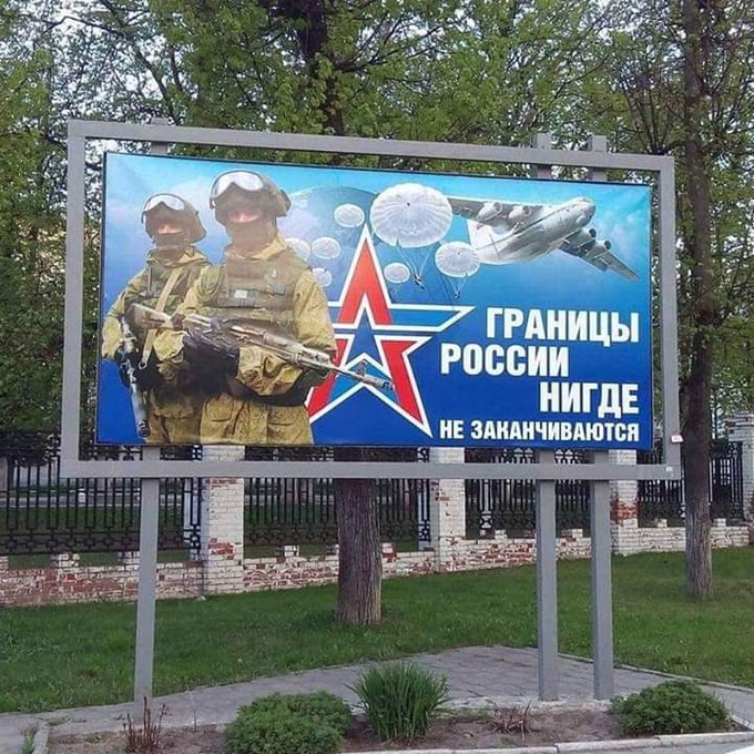 Где границы России? Правильно, скоро нигде.