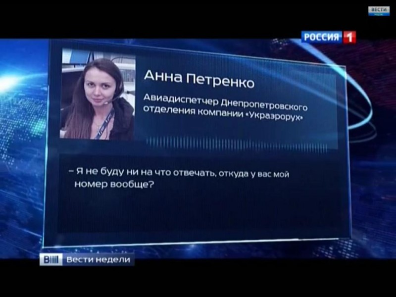Украинский диспетчер Анна Петренко, которая вела рейс MH17, нашлась в… Гааге