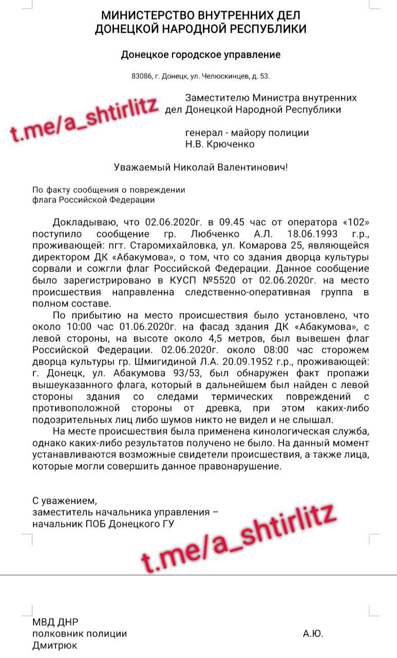В Донецьку зірвали з будівлі та спалили прапор РФ: опубліковано документ окупантів