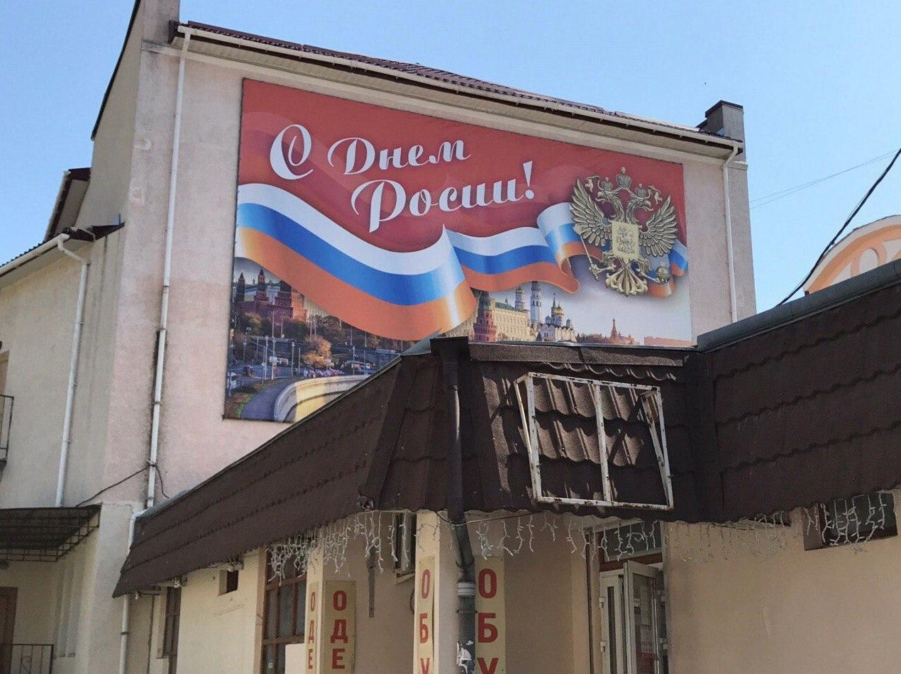 В Крыму оккупантов поздравили праздничным плакатом с ошибкой. ФОТО