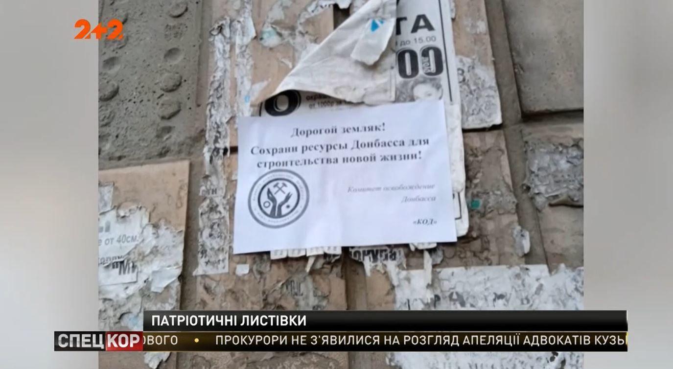 В ОРДЛО местные жители расклеивают проукраинские листовки: опубликованы фото