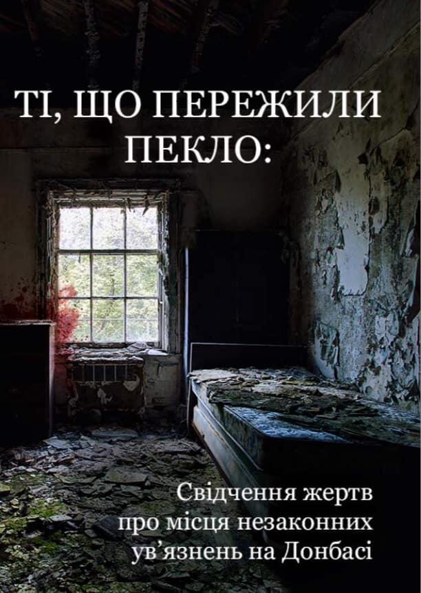 Ті, що пережили пекло…