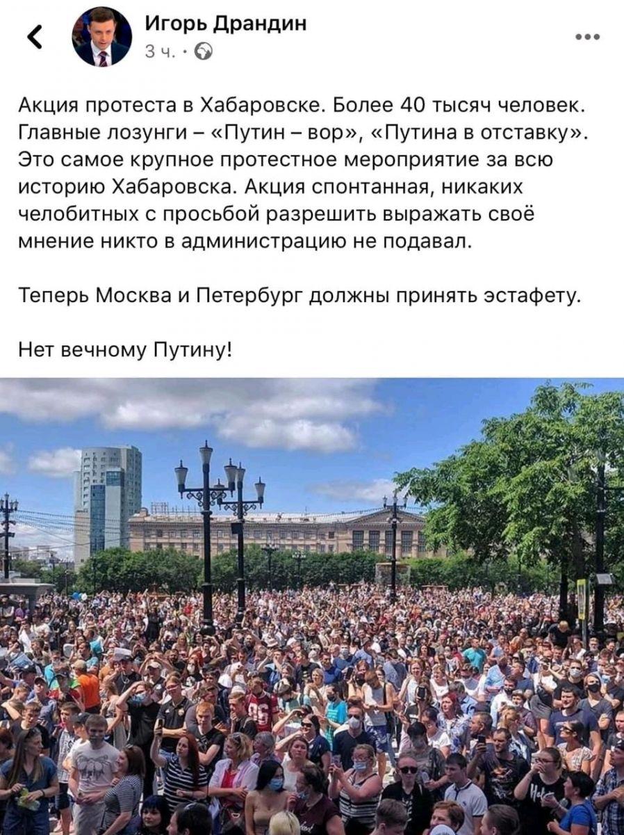 Протесты в Хабаровском крае как триггер грядущей российской турбулентности