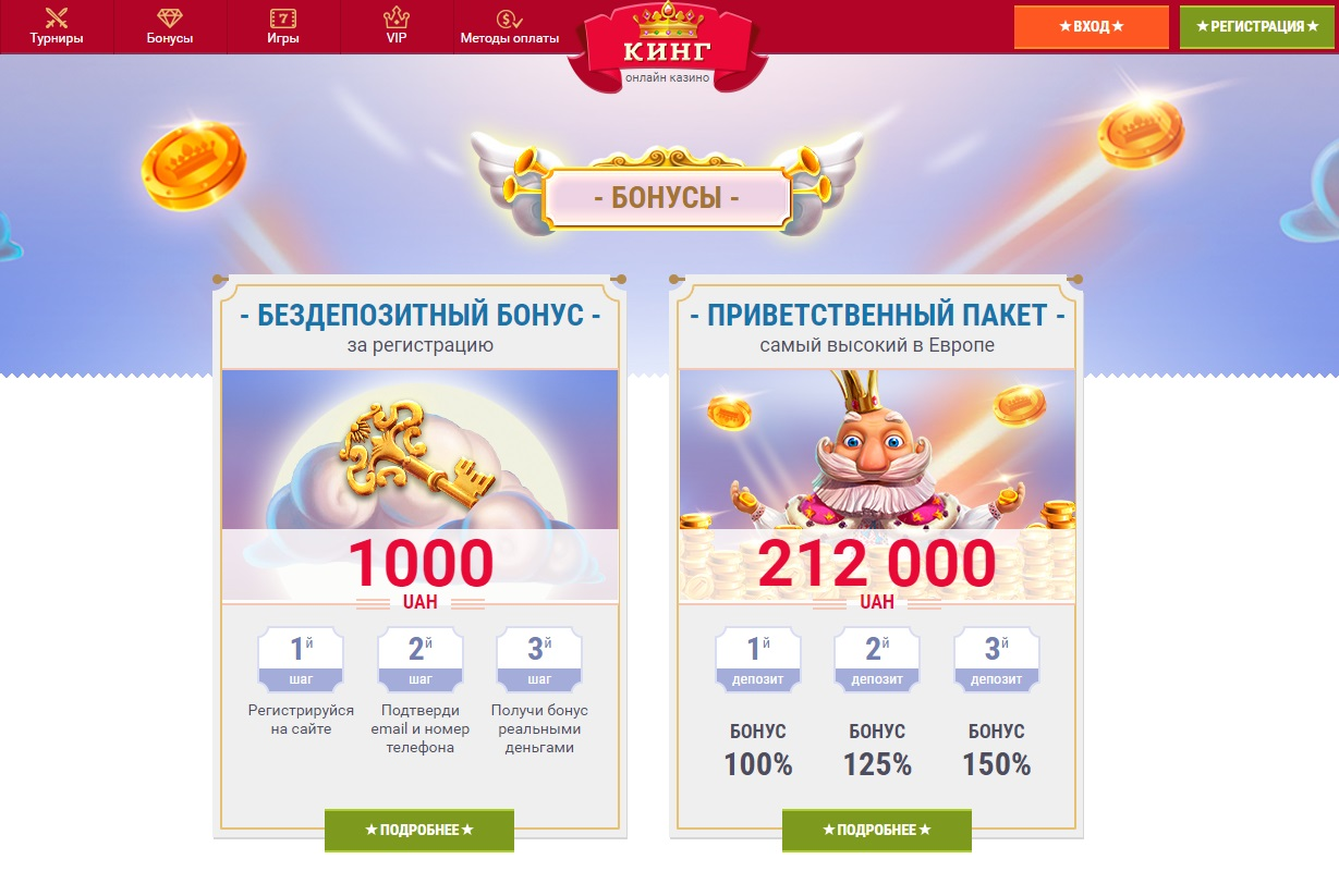 Онлайн казино заряжает на приятную игру